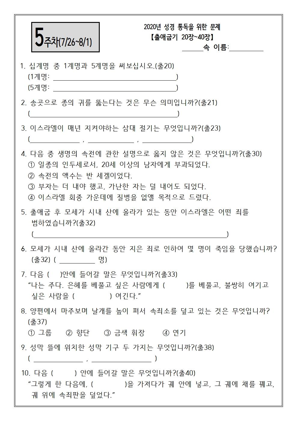 5주차 (출애굽기20장~40장).jpg