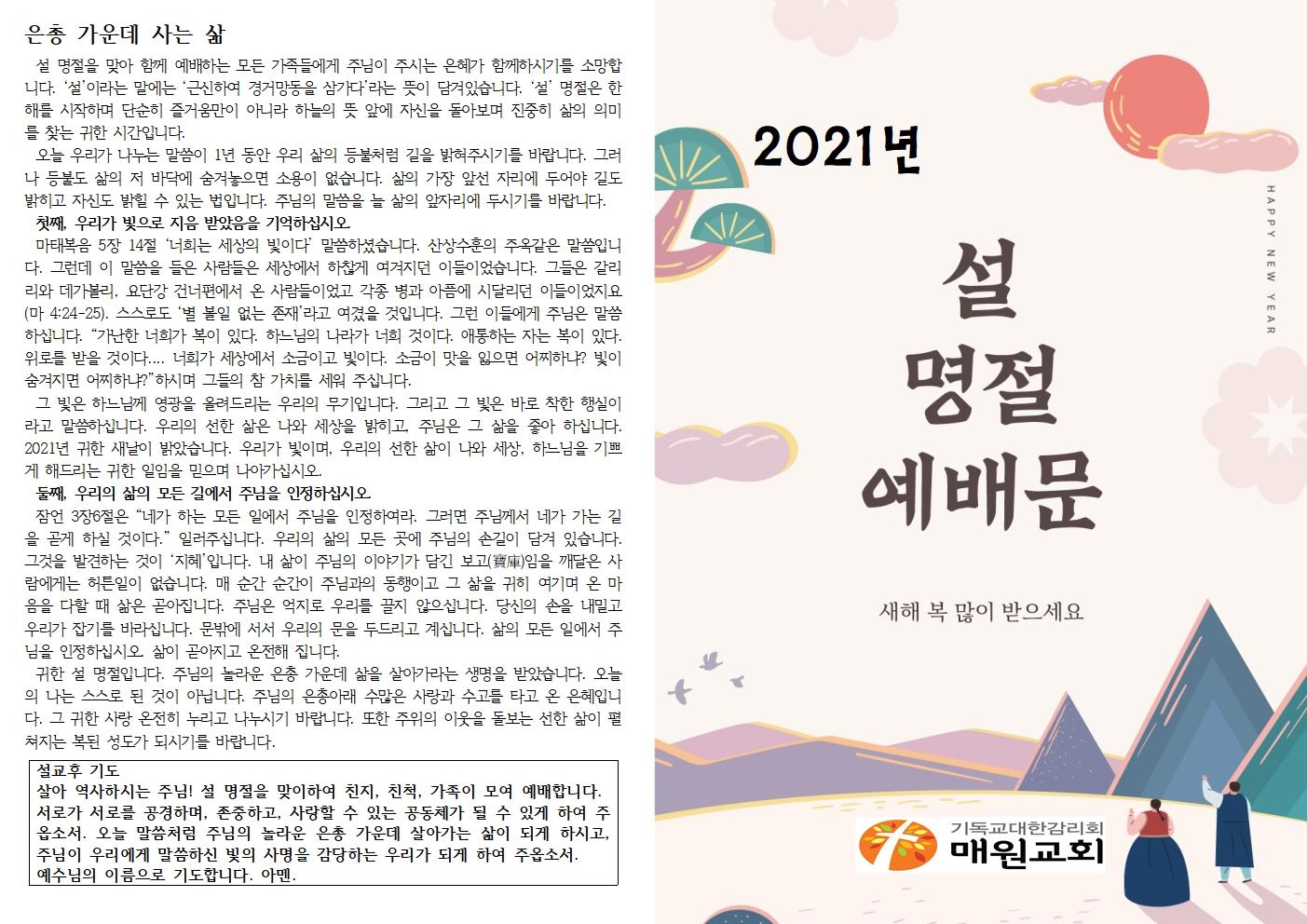 2021년 설명절 예배문001.jpg