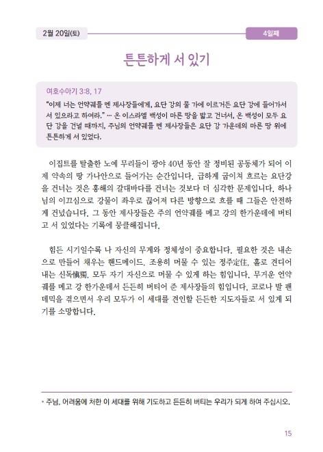 2021 NCCK 사순절 묵상집.pdf_page_17.jpg